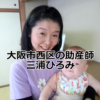 大阪市西区の助産師 三浦ひろみ